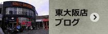 ハーレーダビッドソン東大阪店ブログ