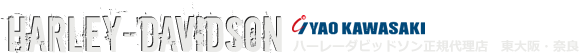 ハーレーダビッドソン正規代理店 東大阪・奈良