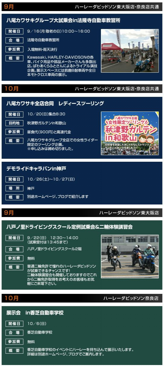 Wind life   八尾カワサキ (1)